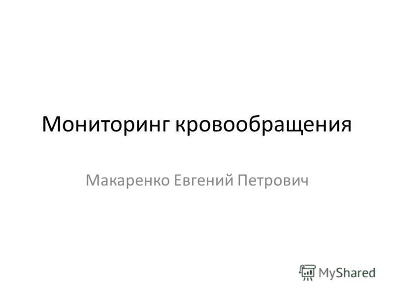 Мониторинг кровообращения Макаренко Евгений Петрович