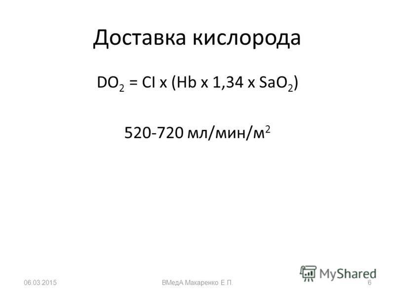 Доставка кислорода DO 2 = CI х (Hb x 1,34 x SaO 2 ) 520-720 мл/мин/м 2 06.03.2015ВМедА Макаренко Е.П.6