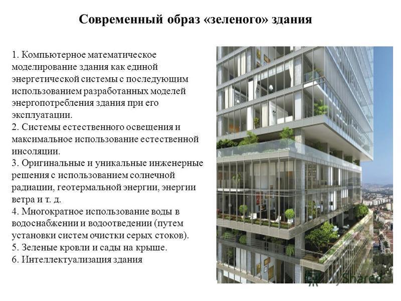 1. Компьютерное математическое моделирование здания как единой энергетической системы с последующим использованием разработанных моделей энергопотребления здания при его эксплуатации. 2. Системы естественного освещения и максимальное использование ес