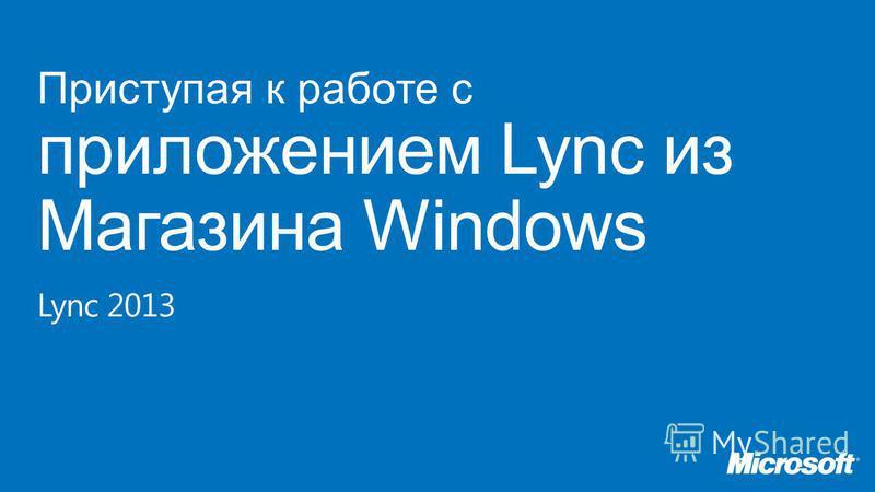 Приступая к работе с приложением Lync из Магазина Windows Lync 2013