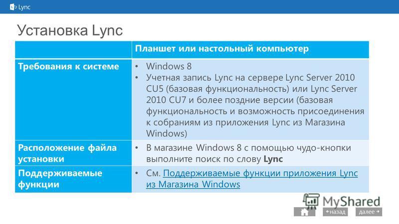 next далее назад Установка Lync Планшет или настольный компьютер Требования к системе Windows 8 Учетная запись Lync на сервере Lync Server 2010 CU5 (базовая функциональность) или Lync Server 2010 CU7 и более поздние версии (базовая функциональность и