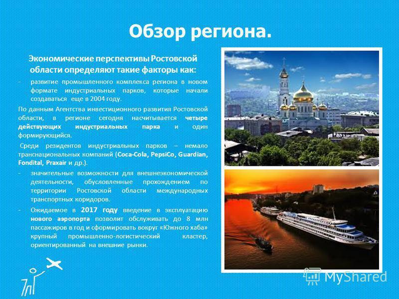 Экономические перспективы Ростовской области определяют такие факторы как: -развитие промышленного комплекса региона в новом формате индустриальных парков, которые начали создаваться еще в 2004 году. По данным Агентства инвестиционного развития Росто