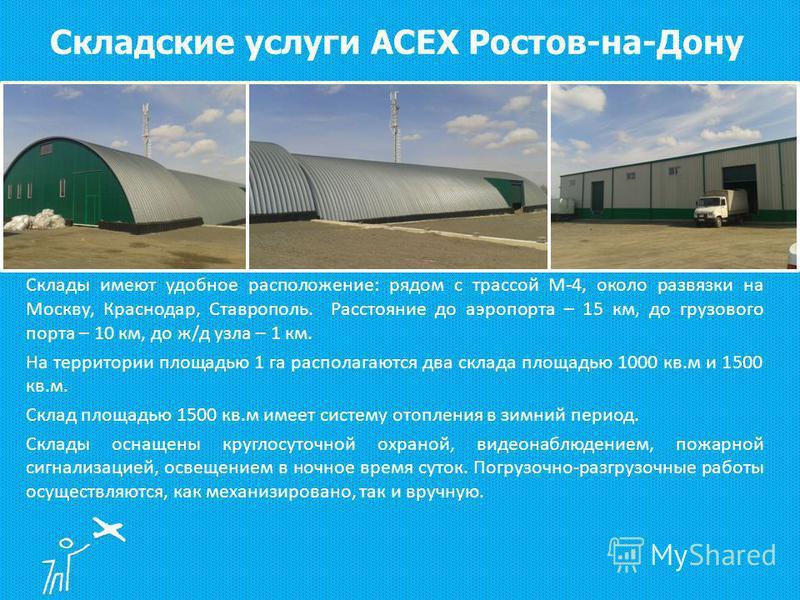 Склады имеют удобное расположение: рядом с трассой М-4, около развязки на Москву, Краснодар, Ставрополь. Расстояние до аэропорта – 15 км, до грузового порта – 10 км, до ж/д узла – 1 км. На территории площадью 1 га располагаются два склада площадью 10