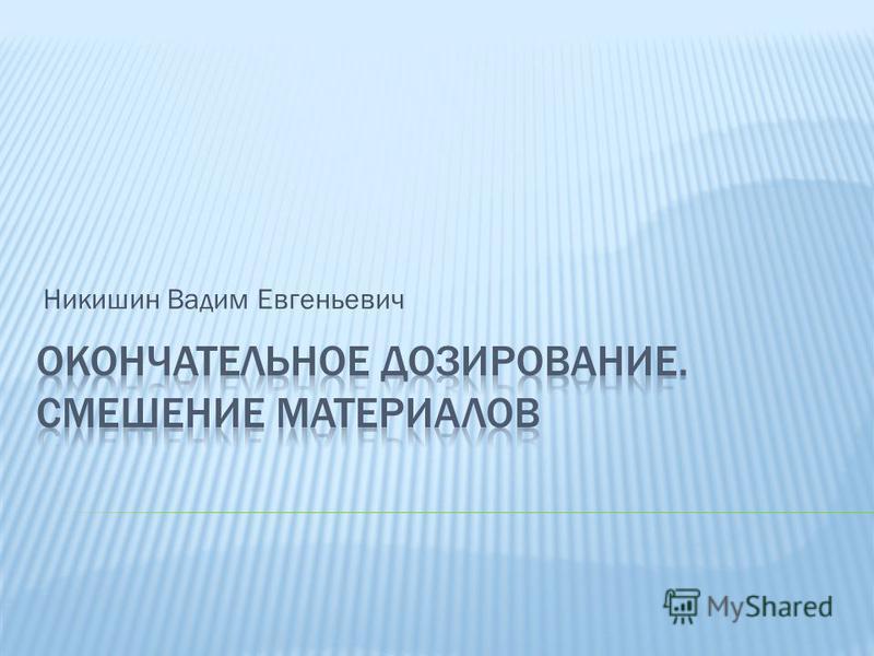 Никишин Вадим Евгеньевич