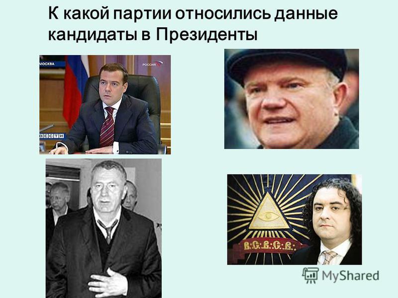 К какой партии относились данные кандидаты в Президенты
