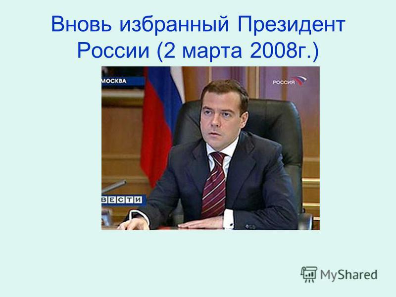 Вновь избранный Президент России (2 марта 2008 г.)
