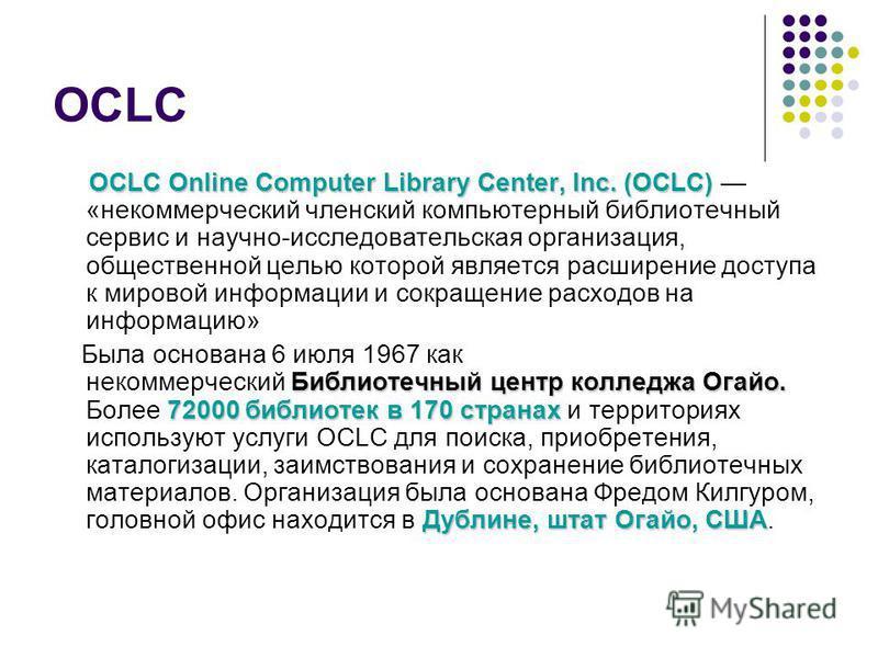 OCLC OCLC Online Computer Library Center, Inc. (OCLC) OCLC Online Computer Library Center, Inc. (OCLC) «некоммерческий членский компьютерный библиотечный сервис и научно-исследовательская организация, общественной целью которой является расширение до