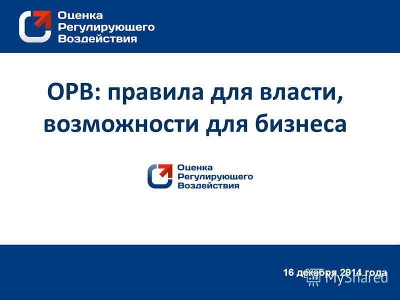 ОРВ: правила для власти, возможности для бизнеса 16 декабря 2014 года