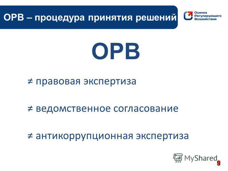 правовая экспертиза ведомственное согласование антикоррупционная экспертиза ОРВ ОРВ – процедура принятия решений 9
