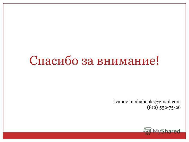 ivanov.mediabooks@gmail.com (812) 552-75-26 Спасибо за внимание!