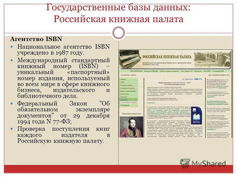 Государственные базы данных: Российская книжная палата Агентство ISBN Национальное агентство ISBN учреждено в 1987 году. Международный стандартный книжный номер (ISBN) – уникальный «паспортный» номер издания, используемый во всем мире в сфере книжног