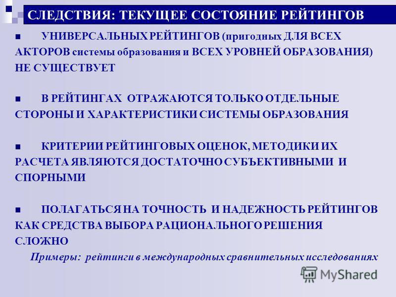 УНИВЕРСАЛЬНЫХ РЕЙТИНГОВ (пригодных ДЛЯ ВСЕХ АКТОРОВ системы образования и ВСЕХ УРОВНЕЙ ОБРАЗОВАНИЯ) НЕ СУЩЕСТВУЕТ В РЕЙТИНГАХ ОТРАЖАЮТСЯ ТОЛЬКО ОТДЕЛЬНЫЕ СТОРОНЫ И ХАРАКТЕРИСТИКИ СИСТЕМЫ ОБРАЗОВАНИЯ КРИТЕРИИ РЕЙТИНГОВЫХ ОЦЕНОК, МЕТОДИКИ ИХ РАСЧЕТА ЯВ