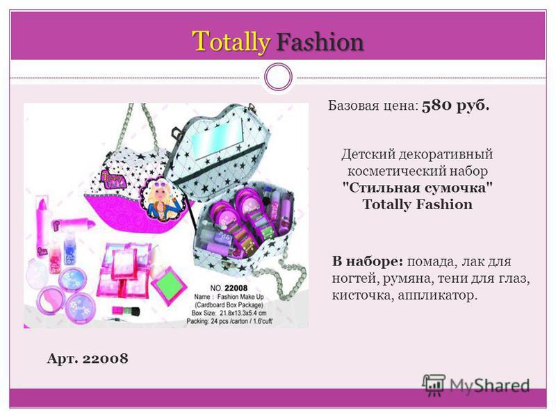T otally Fashion Арт. 22008 Базовая цена: 580 руб. Детский декоративный косметический набор Стильная сумочка Totally Fashion В наборе: помада, лак для ногтей, румяна, тени для глаз, кисточка, аппликатор.