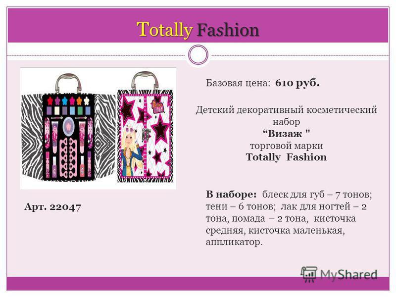 T otally Fashion Арт. 22047 Базовая цена: 610 руб. Детский декоративный косметический набор Визаж