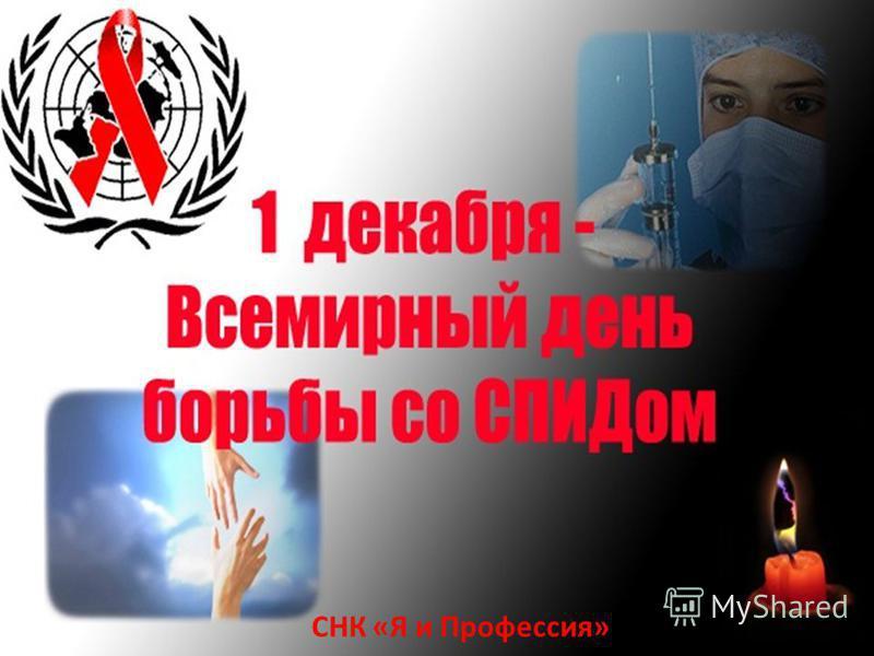 СНК «Я и Профессия»