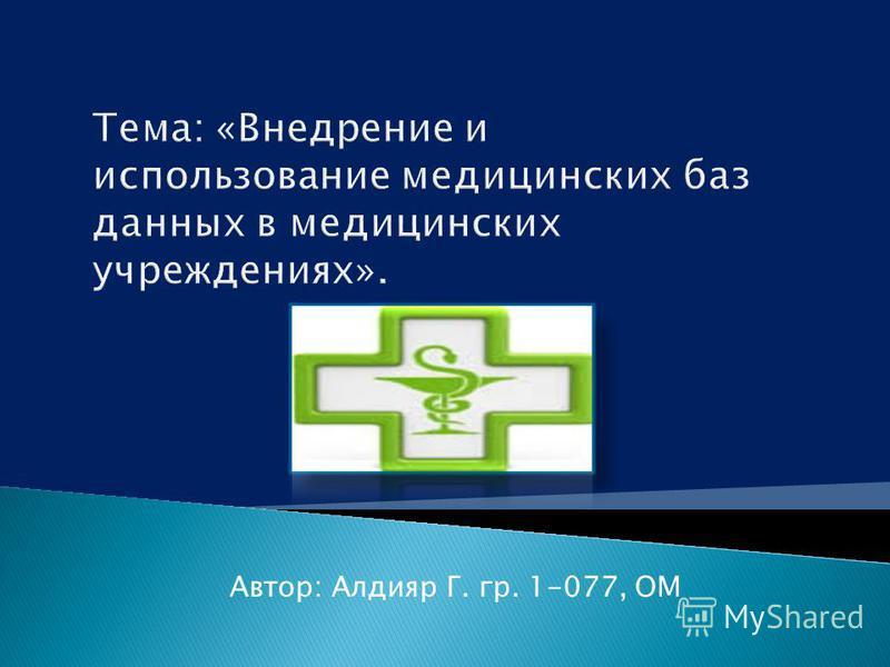 Автор: Алдияр Г. гр. 1-077, ОМ