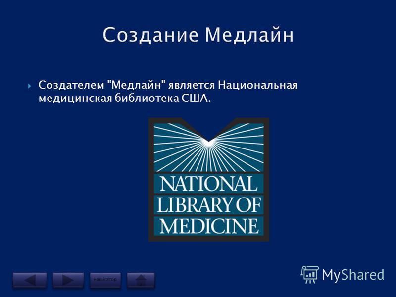 Создателем Медлайн является Национальная медицинская библиотека США. навигатор