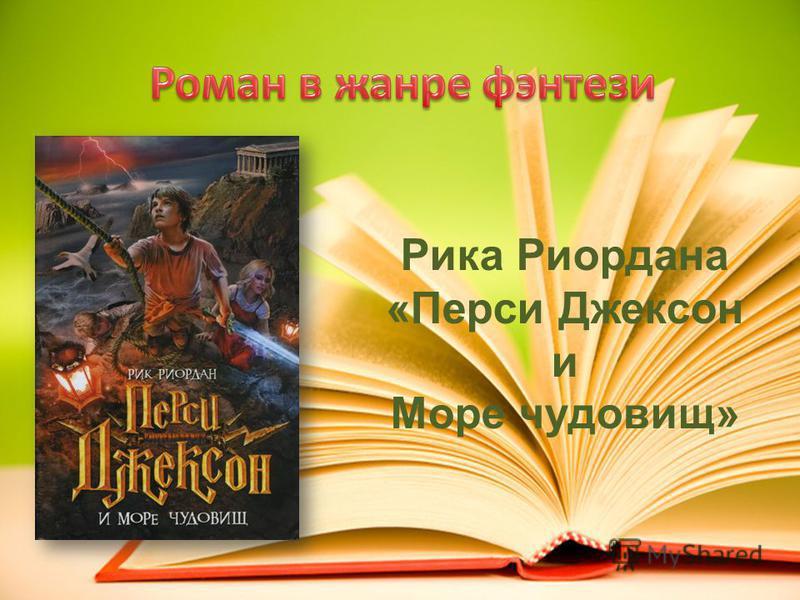 Рика Риордана «Перси Джексон и Море чудовищ»