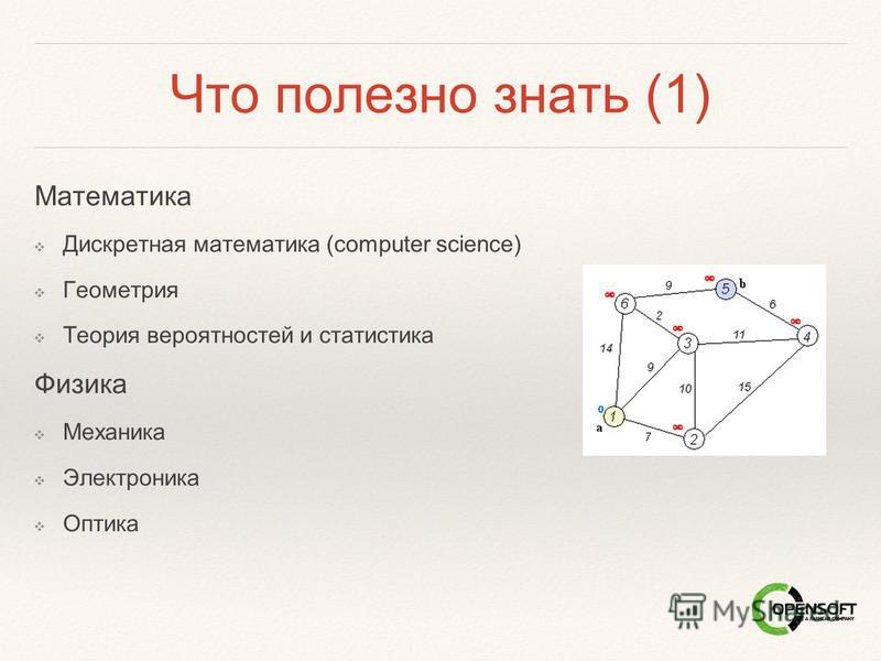 Что полезно знать (1) Математика Дискретная математика (computer science) Геометрия Теория вероятностей и статистика Физика Механика Электроника Оптика