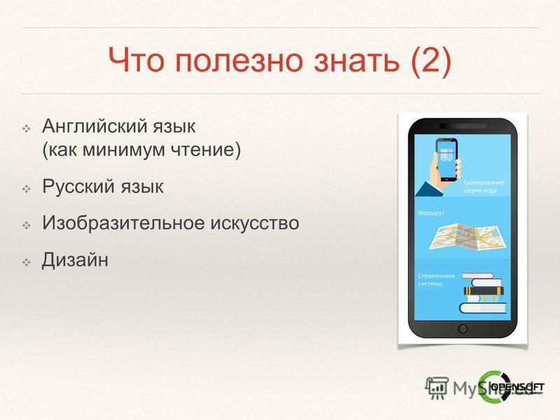 Что полезно знать (2) Английский язык (как минимум чтение) Русский язык Изобразительное искусство Дизайн