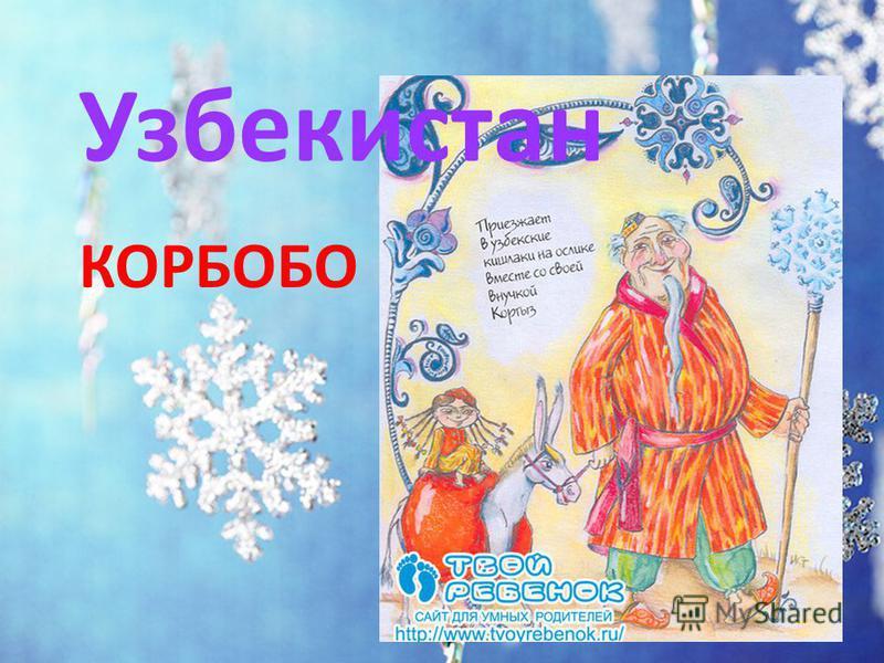 КОРБОБО Узбекистан