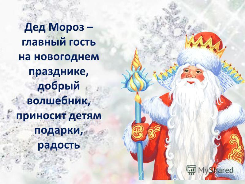 Дед Мороз – главный гость на новогоднем празднике, добрый волшебник, приносит детям подарки, радость