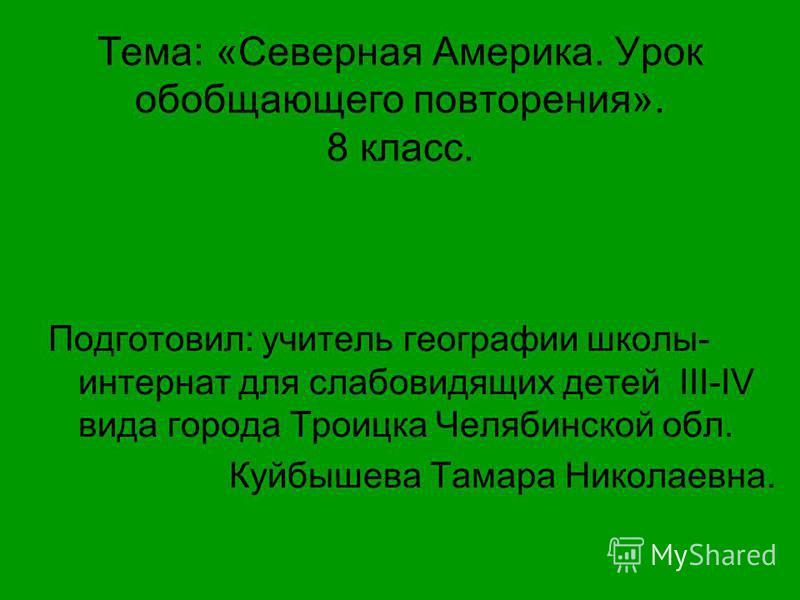 знакомства города троицка чел обл