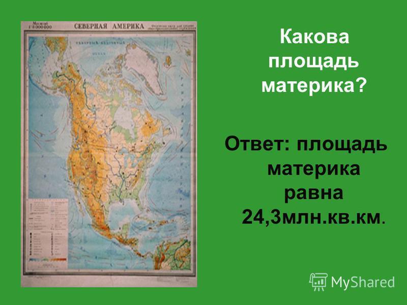 Какова площадь материка? Ответ: площадь материка равна 24,3 млн.кв.км.