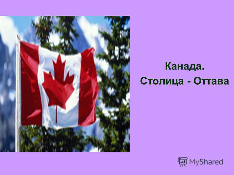Канада. Столица - Оттава