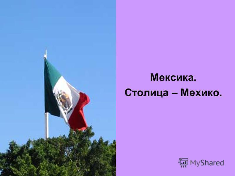Мексика. Столица – Мехико.