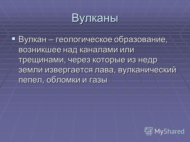 Вулканы Коляда Г. Ф. - учитель географии «МКОУ Яланская СОШ» География 6 класс