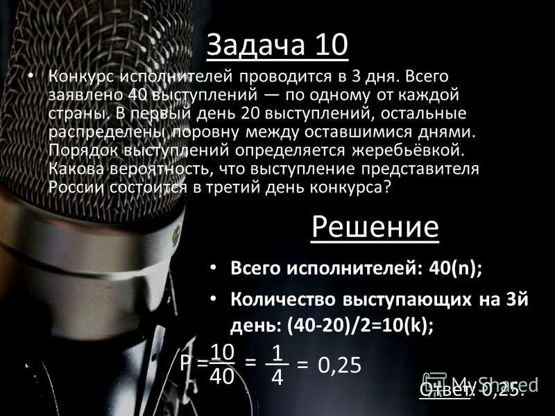 Задача 10 Конкурс исполнителей проводится в 3 дня. Всего заявлено 40 выступлений по одному от каждой страны. В первый день 20 выступлений, остальные распределены поровну между оставшимися днями. Порядок выступлений определяется жеребьёвкой. Какова ве