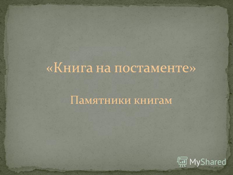 «Книга на постаменте» Памятники книгам