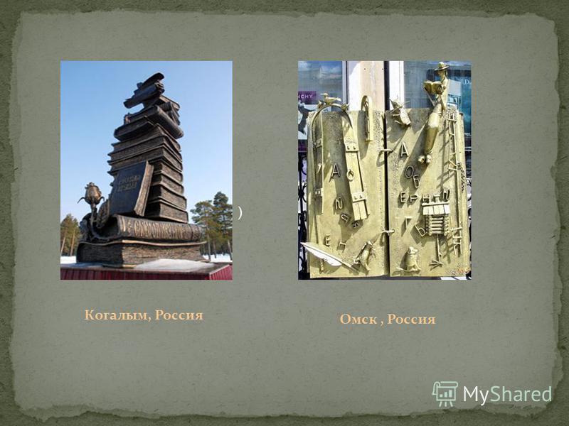 Когалым, Россия ) Омск, Россия