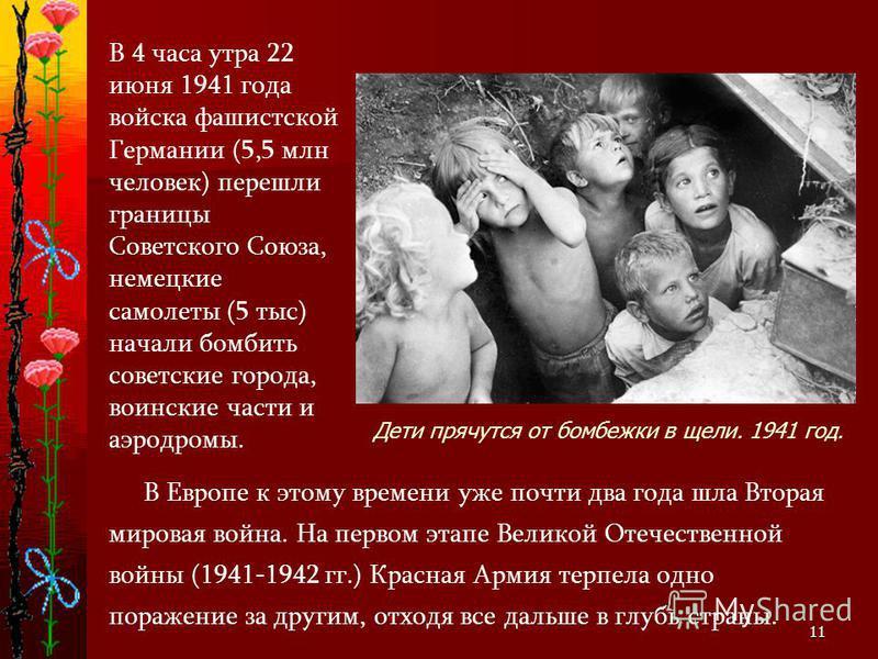 11 В Европе к этому времени уже почти два года шла Вторая мировая война. На первом этапе Великой Отечественной войны (1941-1942 гг.) Красная Армия терпела одно поражение за другим, отходя все дальше в глубь страны. Дети прячутся от бомбежки в щели. 1
