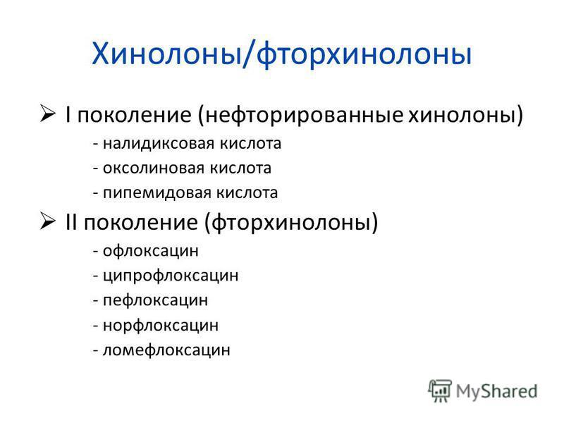 Хинолоны/фторхинолоны I поколение (нефторированные хинолоны) - налидиксовая кислота - оксолиновая кислота - пипемидовая кислота II поколение (фторхинолоны) - офлоксацин - ципрофлоксацин - пефлоксацин - норфлоксацин - ломефлоксацин