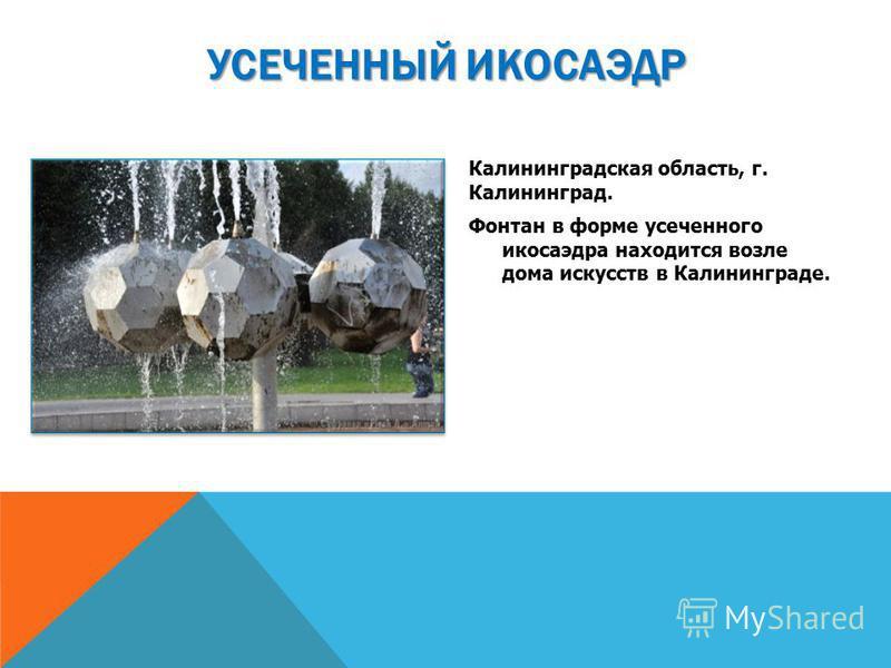 Калининградская область, г. Калининград. Фонтан в форме усеченного икосаэдра находится возле дома искусств в Калининграде. УСЕЧЕННЫЙ ИКОСАЭДР