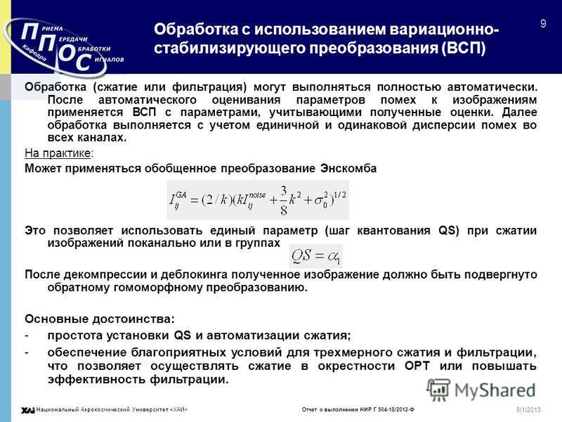 Национальный Аэрокосмический Университет «ХАИ» Отчет о выполнении НИР Г 504-18/2012-Ф 9 8/1/2013 Обработка с использованием вариационно- стабилизирующего преобразования (ВСП) Обработка (сжатие или фильтрация) могут выполняться полностью автоматически