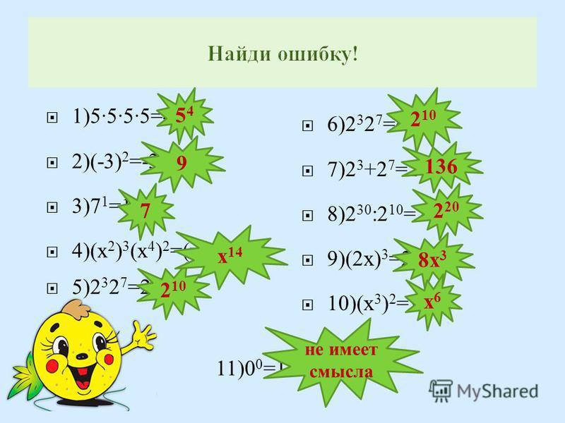 1)5555=4 5 2)(-3) 2 =-33=-9 3)7 1 =1 4)( х 2 ) 3 ( х 4 ) 2 =( х 6 ) 5 = х 30 5)2 3 2 7 =2 21 6)2 3 2 7 =4 10 7)2 3 +2 7 =2 10 8)2 30 :2 10 =2 3 9)(2 х ) 3 =2 х 3 10)( х 3 ) 2 = х 9 11)0 0 =1 5454 9 7 не имеет смысла 2 10 136 2 20 8 х 3 х 6 х 6 х 14
