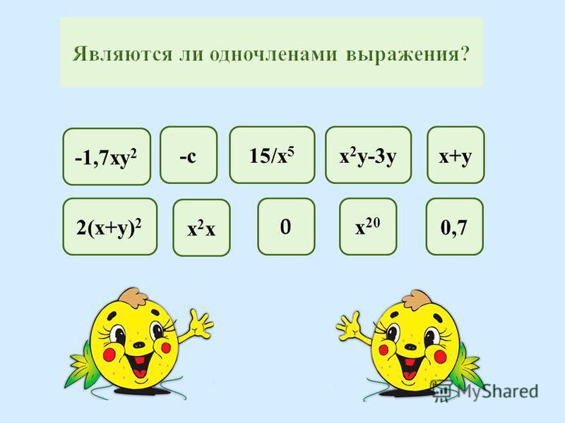х 2 х 2 х -1,7 ку 2 х+у-сх 2 у-3 у 15/х 5 0,72(х+у) 2 х 20 0
