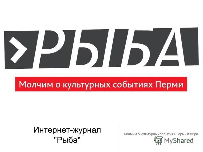 Интернет-журнал Рыба Молчим о культурных событиях Перми и мира