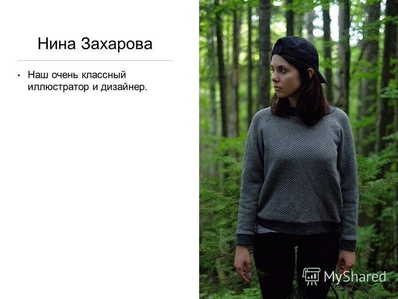 Нина Захарова Наш очень классный иллюстратор и дизайнер.