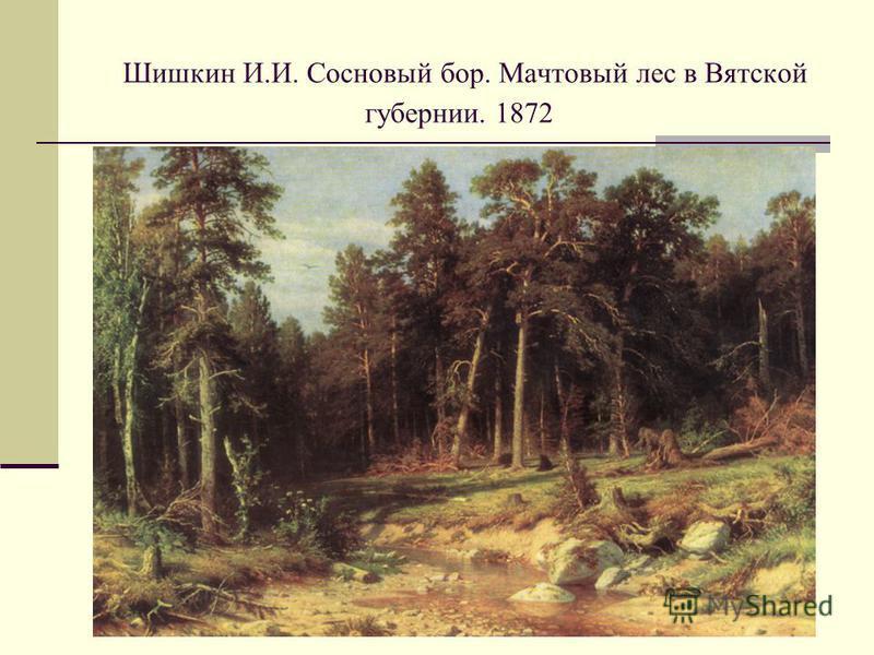 Шишкин И.И. Сосновый бор. Мачтовый лес в Вятской губернии. 1872