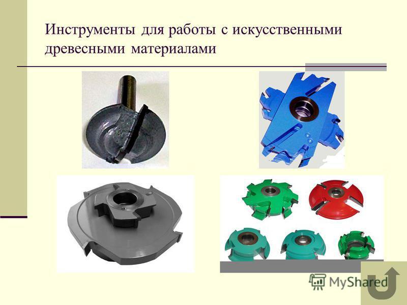 Инструменты для работы с искусственными древесными материалами