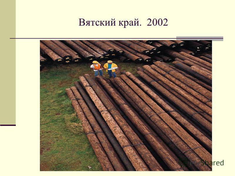 Вятский край. 2002