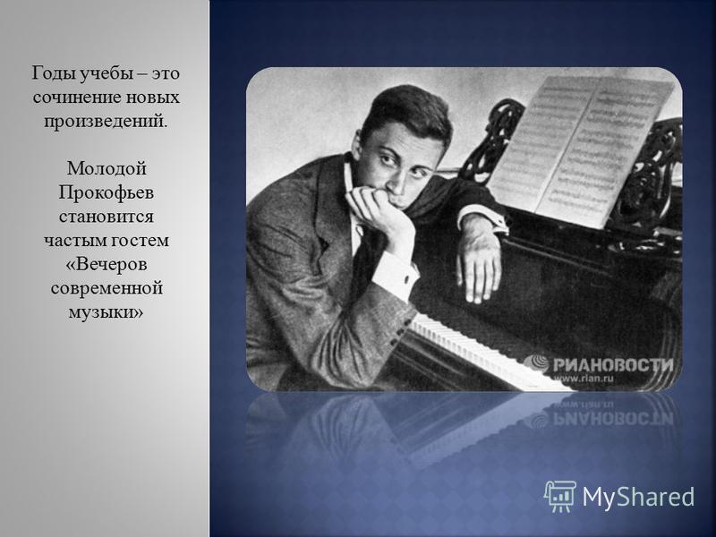 Годы учебы – это сочинение новых произведений. Молодой Прокофьев становится частым гостем «Вечеров современной музыки»