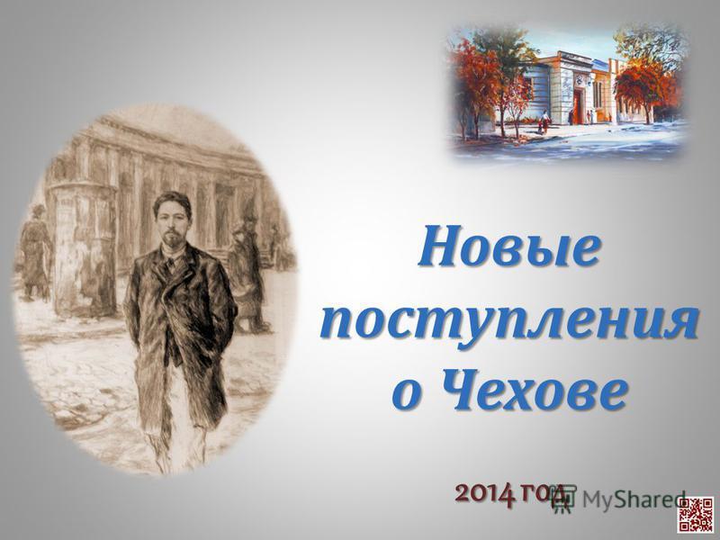 Памятник чехову в таганроге v международная научная конференция 2013 год гранитные памятники ростова на дону фото