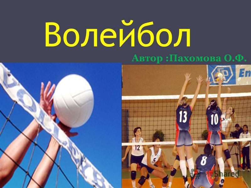 Волейбол Автор :Пахомова О.Ф.