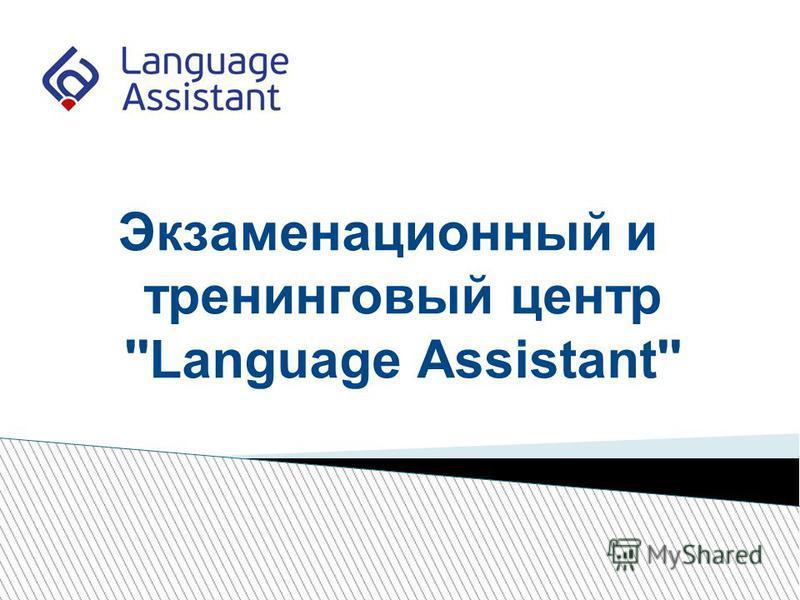 Экзаменационный и тренинговый центр ''Language Assistant''