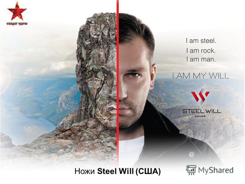 Ножи Steel Will (США)
